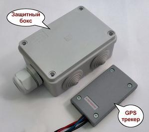 Защитный бокс для GPS маячка