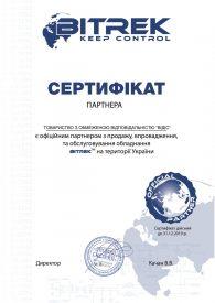Сертификат_Битрек