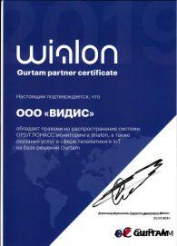Сертификат_Wiaion__1_